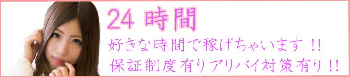 徳島若妻☆プラチナム☆