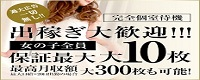PREMIUM〜プレミアム〜