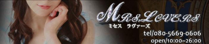 Mrs.Lovers ~ミセス・ラヴァーズ~