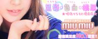 清楚女子専門店 MIUMIU