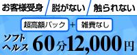 Tokyo Bodyconscious 五反田店