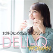 働く女性のための高収入求人アルバイト情報DELI-Q WOMAN
