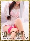 ミリオネア